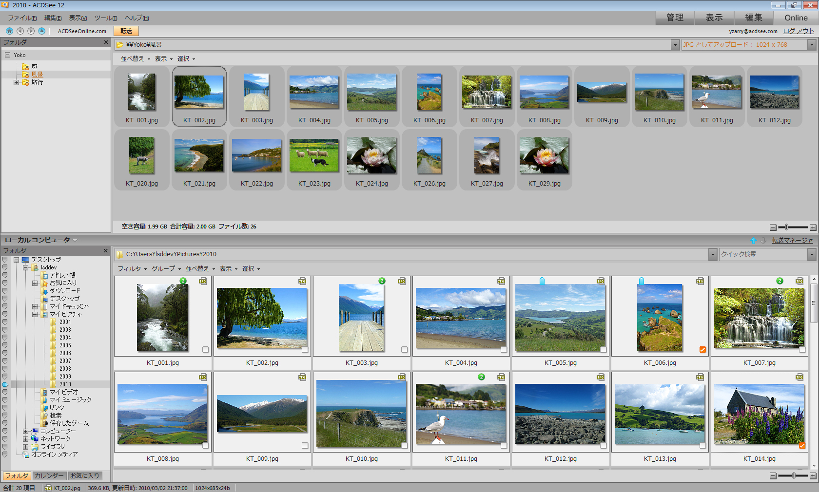 ACDSee Photo Manager v12.0 (build 344) - CORE crack